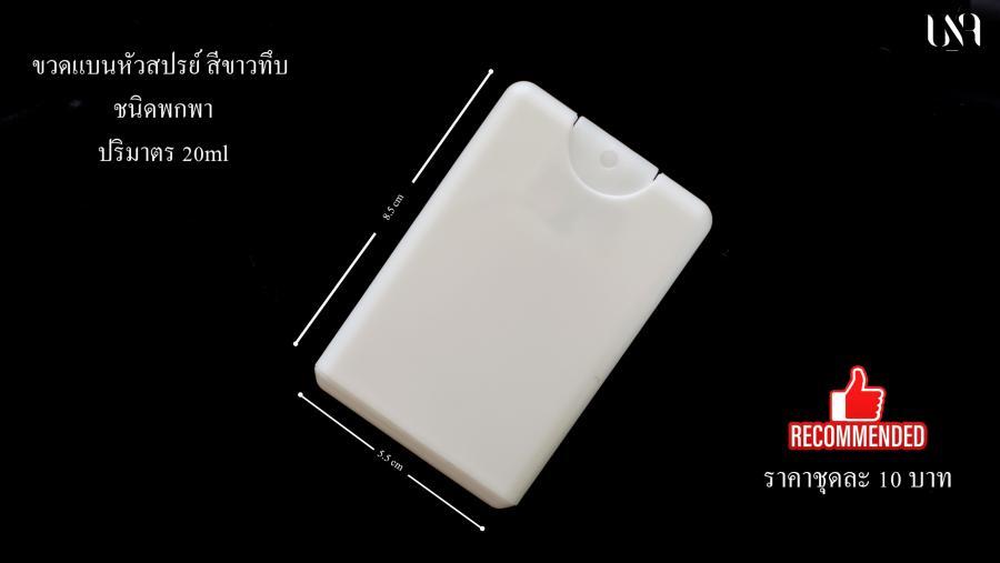 ขวดสเปรย์การ์ดแบบพกพา สีขาวขุ่น ขนาด 20 ml