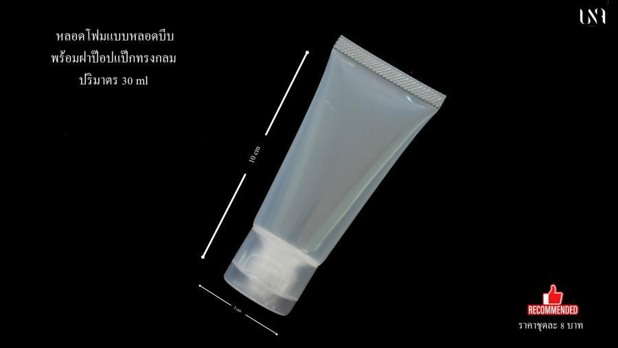 หลอกโฟมแบบหลอดบีบชนิดพกพา ขนาด 30 ml