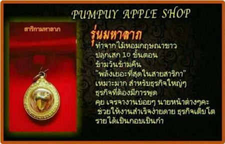 PUMPUY APPLE SHOP รุ่นมหาลาภ