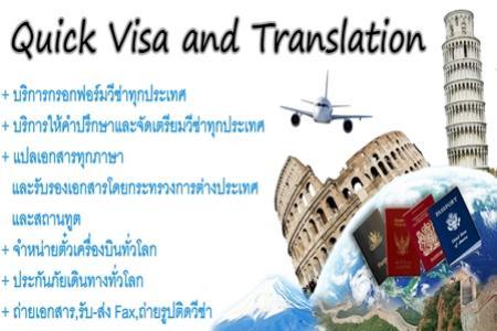 Ticket,Visa and Translation / ตั๋วเครื่องบิน,วีซ่า,แปลภาษา
