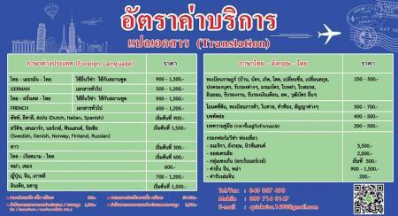 Quick Visa and Translation