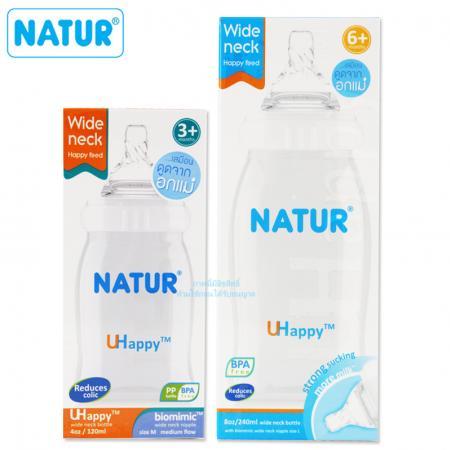 Natur ขวดนม UHappy พร้อมจุกเสมือนดูดจากอกมารดา คอกว้าง